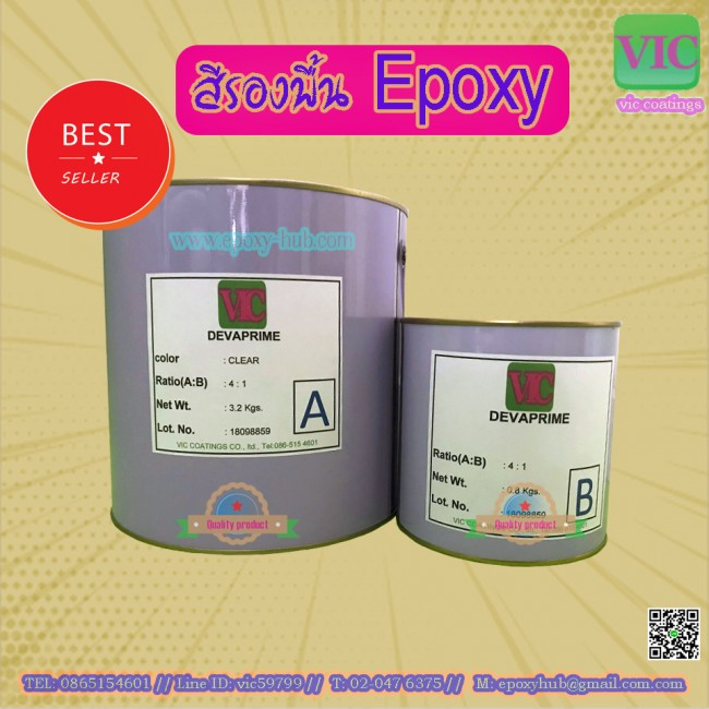 Available Epoxy Primer   Contractors sell paint color with Epoxy PU